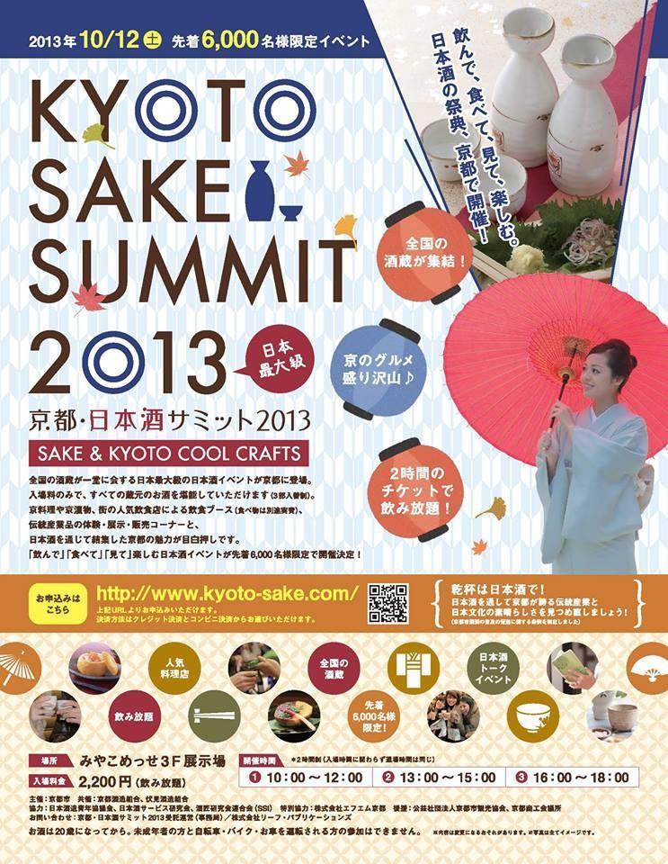 京都・日本酒サミット 2013