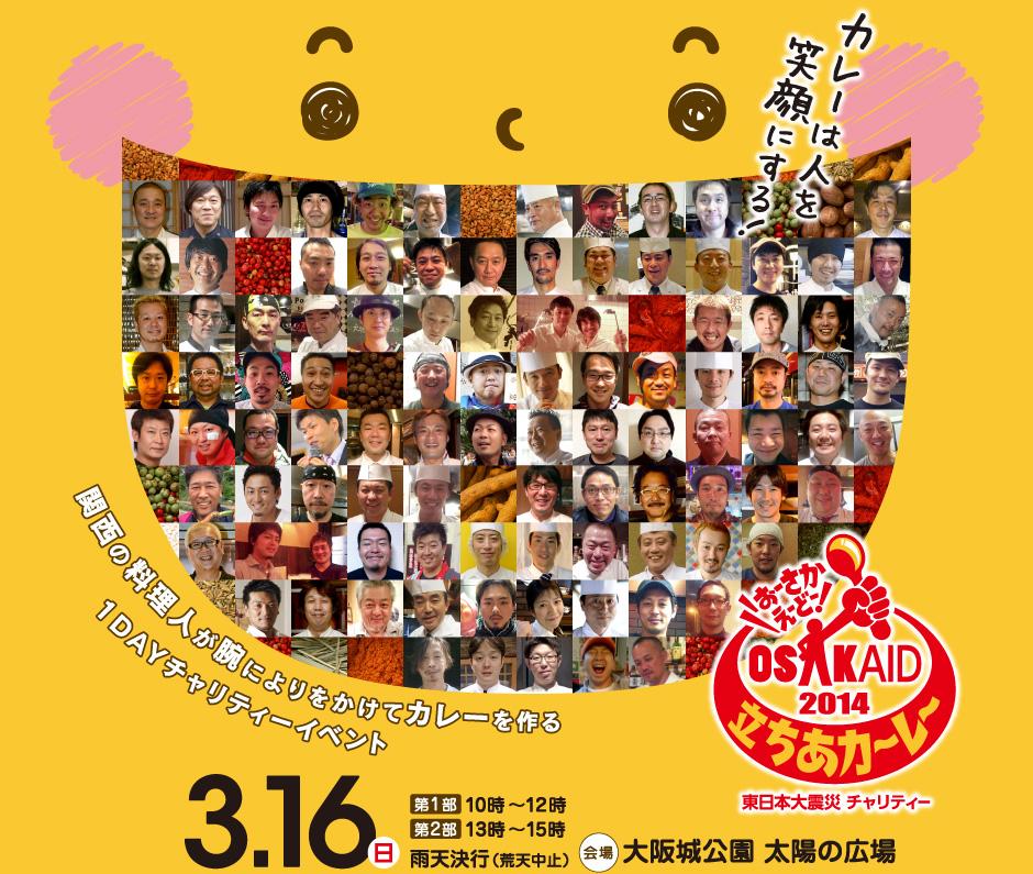OSAKAID2014 立ちあカ~レ~
