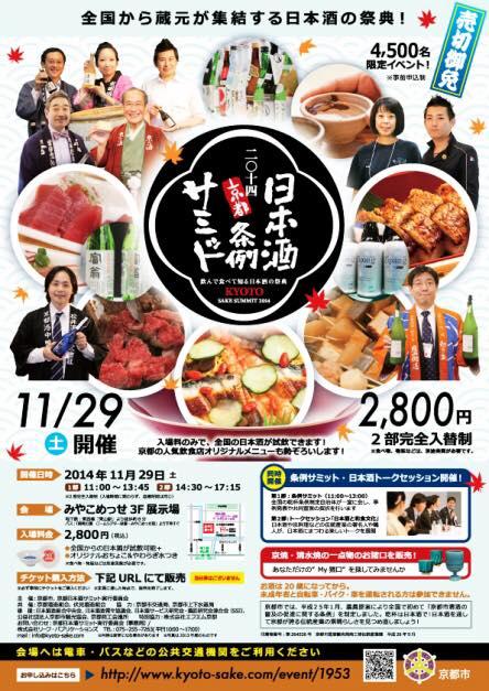 日本酒条例サミット in 京都