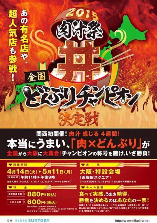 2015肉汁祭