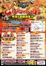 とんちゃん祭2017