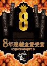 ueshin_karaage_A1_8nen